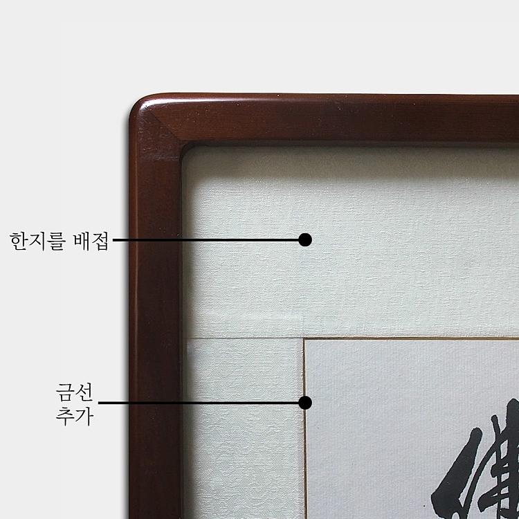 반신 달마도 - 일체유심조 (47X63CM)