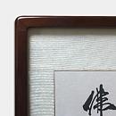 반신 불심 달마도 (47X63CM)