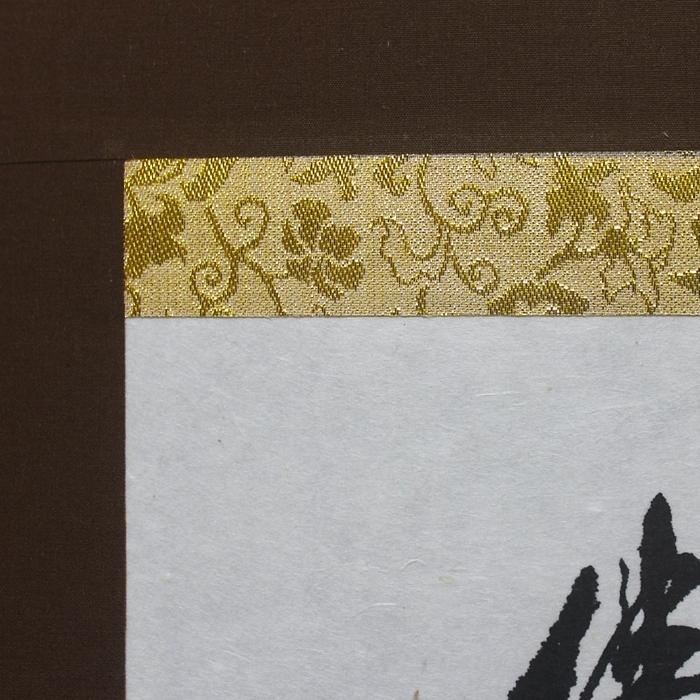 달마도 그림 족자 2 (45 X 118CM) 4