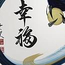 행복 용 그림 (40X75CM)