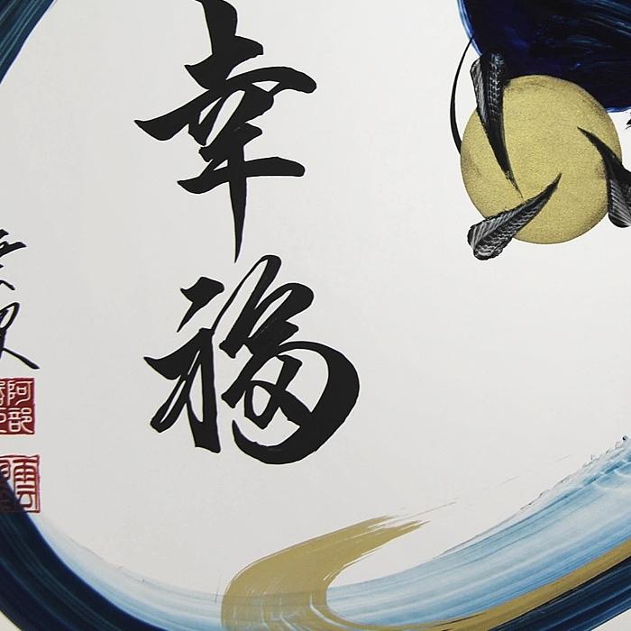 행복 용 그림 (40X75CM) 3